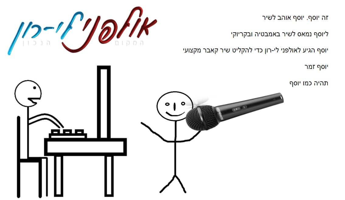 יוסף זמר באולפני לי-רון