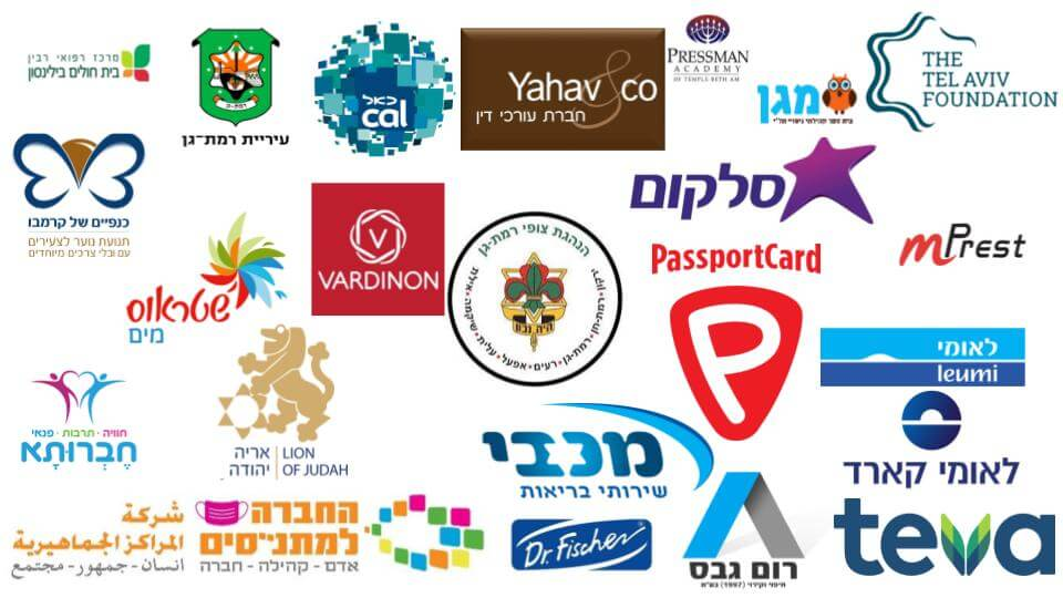 הלקוחות הגדולים בישראל עובדים איתנו