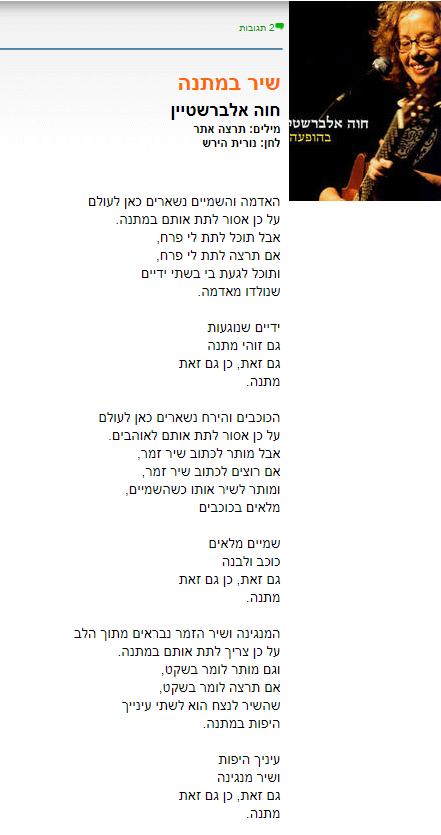 שיר במתנה של חוה אלברשטיין
